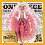 ドンキホーテ・ドフラミンゴ(田中秀幸) / ONE PIECE Island Song Collection ドレスローザ::悪のカリスマ [CD]