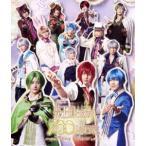舞台「夢王国と眠れる100人の王子様 〜Prince Theater〜」BD [Blu-ray]