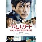 ゲノムハザード ある天才科学者の5日間 スペシャル・プライス(DVD)