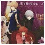 (ドラマCD) 王子様(笑)シリーズ ドラマCD 第1巻(CD)
