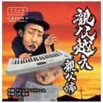 アシュラシンドローム/親父越え〜親父編〜(CD)