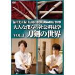 緑川光&阪口大助のBOKUGAKU! Vol.1「刀剣の世界」 [DVD]