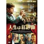 人生は狂詩曲(DVD)