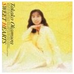岡村孝子 / SWEET HEARTS [CD]