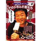 一人飲み専用BGV アカシさんと飲もう!(DVD)