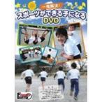 一発解決!スポーツができる子になるDVD かけっこ・逆上がり・跳び箱・自転車・なわとび(DVD)