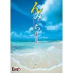 んみゃーち 沖縄・宮古島(DVD)