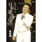 五木ひろし日本歌謡史100年!〜昭和編〜(DVD)