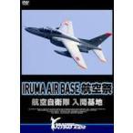 IRUMA AIR BASE 航空祭(DVD)