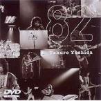 吉田拓郎/'82日本武道館コンサート 王様達のハイキング(期間限定)(DVD)