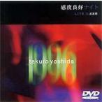 吉田拓郎/感度良好ナイト LIVE in 武道館(期間限定)(DVD)