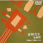 吉田拓郎/吉田拓郎LIVE〜全部抱きしめて〜(期間限定)(DVD)