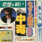 なぎら健壱/ベストアルバム〜中毒(CD)
