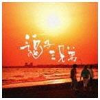 逗子三兄弟/逗子三兄弟(CD)