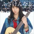 名倉七海 / ふざけんなよ [CD]