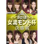 麻雀プロリーグ 2012女流モンド杯 決勝(DVD)