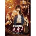 女流闘牌伝 aki -アキ-(DVD)