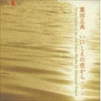 現代日本の作曲家 藤田正典: いにしえの空から・・・ ソロとオーケストラ作品集(CD)