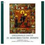 ゴーデハルト・ヨッピヒ(cond)/グレゴリオ聖歌: 主の復活(CD)