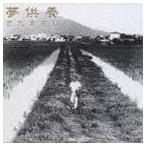 さだまさし/夢供養(CD)