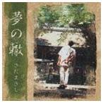 さだまさし/夢の轍(CD)