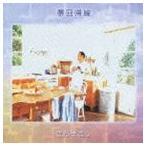 さだまさし/夢回帰線(CD)