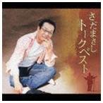 さだまさし/さだまさし トークベスト(CD)
