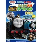 きかんしゃトーマス みんなの英雄 ヒロスペシャルDVD(DVD)