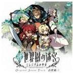 古代祐三/新・世界樹の迷宮 ミレニアムの少女 オリジナル・サウンドトラック(CD)