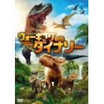 ウォーキング with ダイナソー(DVD)