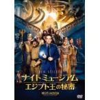 ナイト ミュージアム/エジプト王の秘密(DVD)
