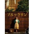 ブルックリン(DVD)