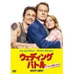 ウェディング・バトル アウトな男たち [DVD]