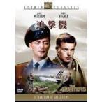 追撃機(DVD)