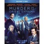 オリエント急行殺人事件 2枚組ブルーレイ&DVD(Blu-ray)