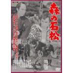 森の石松(DVD)