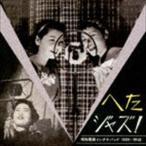 へたジャズ! 昭和戦前インチキバンド 1929-1940 [CD]