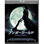 アンダーワールド(Blu-ray)