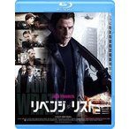 リベンジ・リスト(Blu-ray)