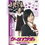 ケータイ少女 恋の課外授業 VOL.5(DVD)