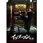 イップ・マン 継承(DVD)