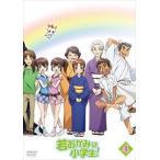 若おかみは小学生   Vol.4  DVD