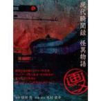 現代畸聞録 怪異物語(DVD)