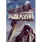 兵器大百科 1 アメリカ陸・空軍編(DVD)