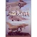 兵器大百科 3(DVD)