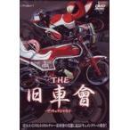 THE 旧車會(DVD)