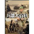 兵器大百科 6 アフガン戦争(DVD)