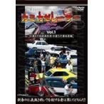 Japanese CrazyCustomCar カミカゼレーサー Oh!my街道レーサー Vol.1 仁義なき改造車抗争!広島VS千葉佐倉編(DVD)