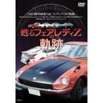 甦る フェアレディZの軌跡(DVD)