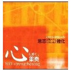 植地雅哉/薬奏 サブリミナル効果による意志(流されない心)強化(CD)